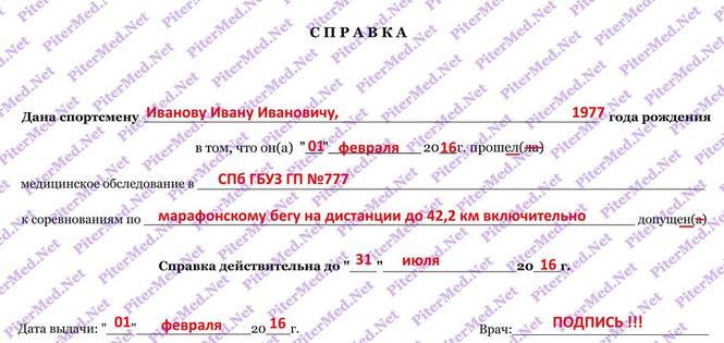 Где в Москве Тимирязевский можно купить больничный лист